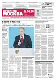 <b>Газета Вечерняя Москва</b> - читать электронную версию издания