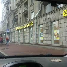 Райффайзенбанк / Raiffeisenbank - Bank in Округ Московская ...