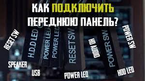 Как подключить переднюю панель (кнопки, <b>провода</b> Power SW ...
