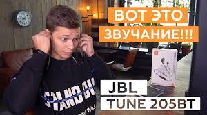 Беспроводные <b>наушники JBL</b> Tune 205BT - YouTube