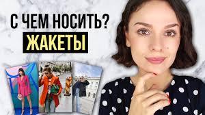 С ЧЕМ НОСИТЬ ЖАКЕТЫ? СОВЕТЫ СТИЛИСТА - YouTube