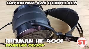 <b>HiFiMAN HE</b>-400i - обзор <b>наушников</b> для наслаждения звуком ...
