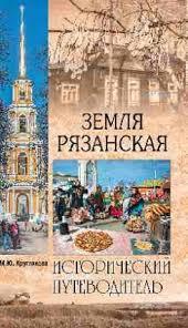Земля Рязанская - Круглякова М.<b>Ю</b>., Купить c быстрой доставкой ...