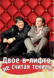 <b>Двое в лифте</b>, <b>не</b> считая текилы - спектакль в Оренбурге 2020 ...