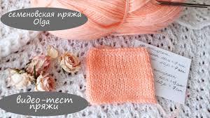 тест <b>пряжи</b>/<b>семеновская пряжа</b>/olga/полушерсть/needles/knitting