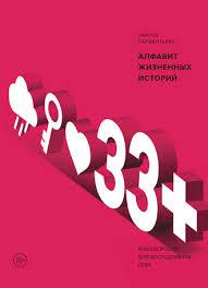 Лариса Парфентьева, <b>33</b>+. <b>Алфавит жизненных историй</b> ...