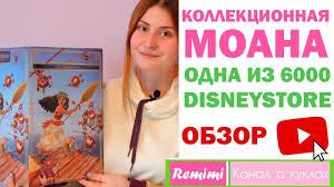2017 Лимитированный <b>набор</b> Моана и Хэйхэй - Disney Designer ...