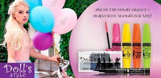 Коллекция макияжа <b>Doll</b>`<b>s</b> style от Victoria Shu