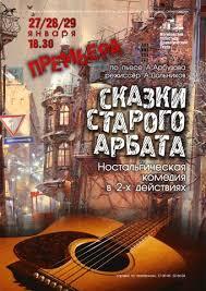 <b>Сказки старого Арбата</b> - Спектакли в Гродно   AFISHA.TUT.BY