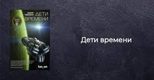 <b>Книга Дети времени</b> Адриан Чайковски купить от 720 ₽, скачать ...