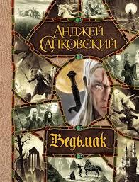 Ведьмак : Последнее желание. Меч Предназначения. Кровь ...