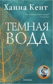<b>Темная вода</b> Ханна <b>Кент</b>   Книги, Новые книги и Книги для чтения