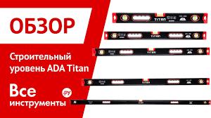 Строительный <b>уровень ADA Titan</b> - YouTube