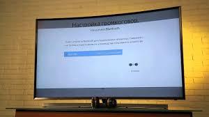 Как подключить беспроводные <b>наушники</b> к телевизору Samsung ...