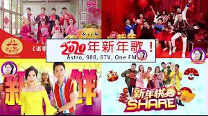 2020 MY ASTRO 年贺岁专辑【活出自己快乐无比】Chinese New Year ...