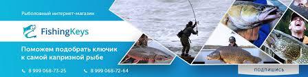FishingKeys рыболовный интернет-магазин | ВКонтакте