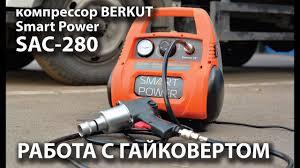 <b>Компрессор BERKUT Smart Power</b> SAC-280 работа с гайковертом