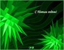 Открытки на новый год зеленые