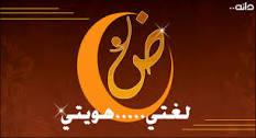 اللغة العربية ومكانتها images?q=tbn:ANd9GcQA1gJdDE81RMmVmNDcJVLYL7jnZMb1GyrkTCt9qwkVxK79whsaFDlsX3Z4