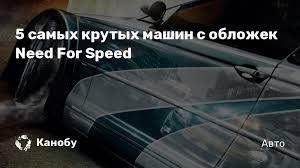 <b>5</b> самых <b>крутых</b> машин с обложек Need For Speed | Канобу