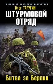 <b>Штурмовой отряд</b>. Битва за Берлин (Олег <b>Таругин</b>) - скачать ...
