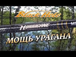 Обзор <b>Black Hole Spy</b> 170. Отличный спиннинг для ловли ...