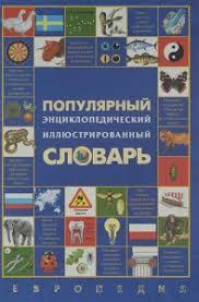 <b>Популярный энциклопедический</b> иллюстрированный <b>словарь</b> ...