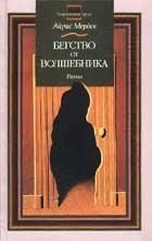 Айрис мердок — популярные книги