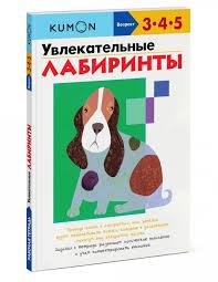 <b>Увлекательные лабиринты</b> • <b>KUMON</b>, купить книгу по низкой ...