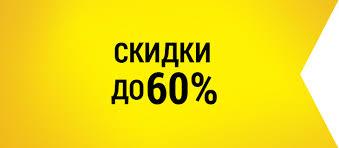 "<b>Акция</b> ""Зимний обвал цен!"" - <b>Стильные кухни</b>"