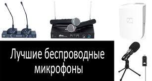 Лучшие беспроводные <b>микрофоны</b> 2019 | Рейтинг по отзывам ...