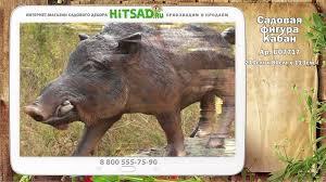 "<b>Садовая фигура</b> ""<b>Кабан</b>"" U07717 | Hitsad.ru | Животные ..."