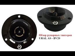 Обзор рупорных твитеров <b>Ural AS BV20</b> - YouTube