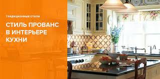 <b>Кухня в стиле Прованс</b>: 100 лучших идей оформления с фото ...