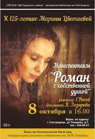 """Моноспектакль """"<b>Роман с собственной душой</b>"""" » Официальный ..."""