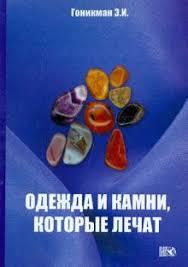 """<b>Книга</b>: """"<b>Одежда и камни</b>, которые лечат"""" - Эмма Гоникман. Купить ..."""