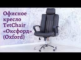 Обзор офисного <b>кресла TetChair</b> «Оксфорд» (<b>Oxford</b>) (0+) ...