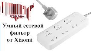 <b>Умный сетевой фильтр</b> XIAOMI/Smart surge protector XIAOMI ...