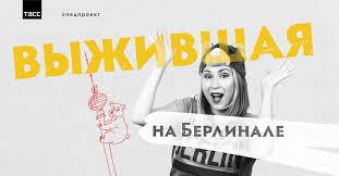 """Фильм """"Синонимы"""" на Берлинском кинофестивале: веселый ..."""