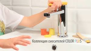 Коллекция <b>смесителей IDDIS</b>® Color Plus - YouTube