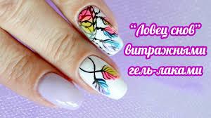 Ловец снов на ногтях: дизайн витражными <b>гель</b>-лаками (Stained ...