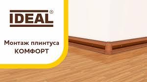 Коллекция плинтусов «Комфорт» - <b>ИДЕАЛ</b>