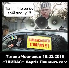 """""""Батькивщина"""" отказалась рассматривать на комитете Рады законопроект о спецконфискации - Цензор.НЕТ 6668"""