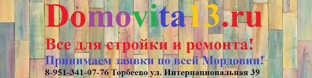 Домовита Мордовия | ВКонтакте