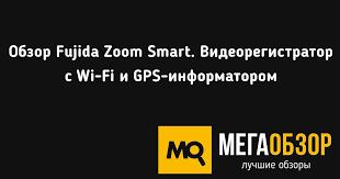 Обзор <b>Fujida Zoom</b> Smart. <b>Видеорегистратор</b> с Wi-Fi и GPS ...