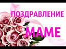 Поздравления маме с днём рождения её взрослой дочери