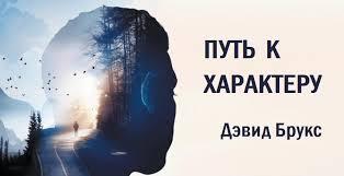 Дэвид Брукс «<b>Путь к характеру</b>» - рецензия - Психология ...