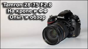 <b>Объектив Tamron 28-75mm F2.8</b> A09N II Опыт Обзор Тест Никон ...