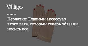 <b>Перчатки</b>: Главный аксессуар этого лета, который теперь ...