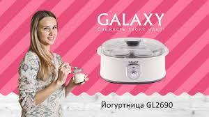 Вкусный домашний йогурт. <b>Йогуртница GALAXY GL 2690</b> ...